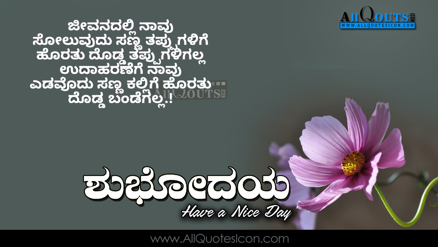 New Kannada Love Quotes Images | Thousands of Inspiration